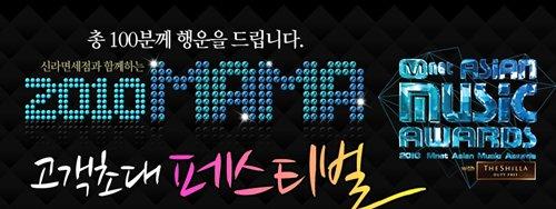[NEWS] Ranking atual do CNBLUE no MAMA Mnet-mama