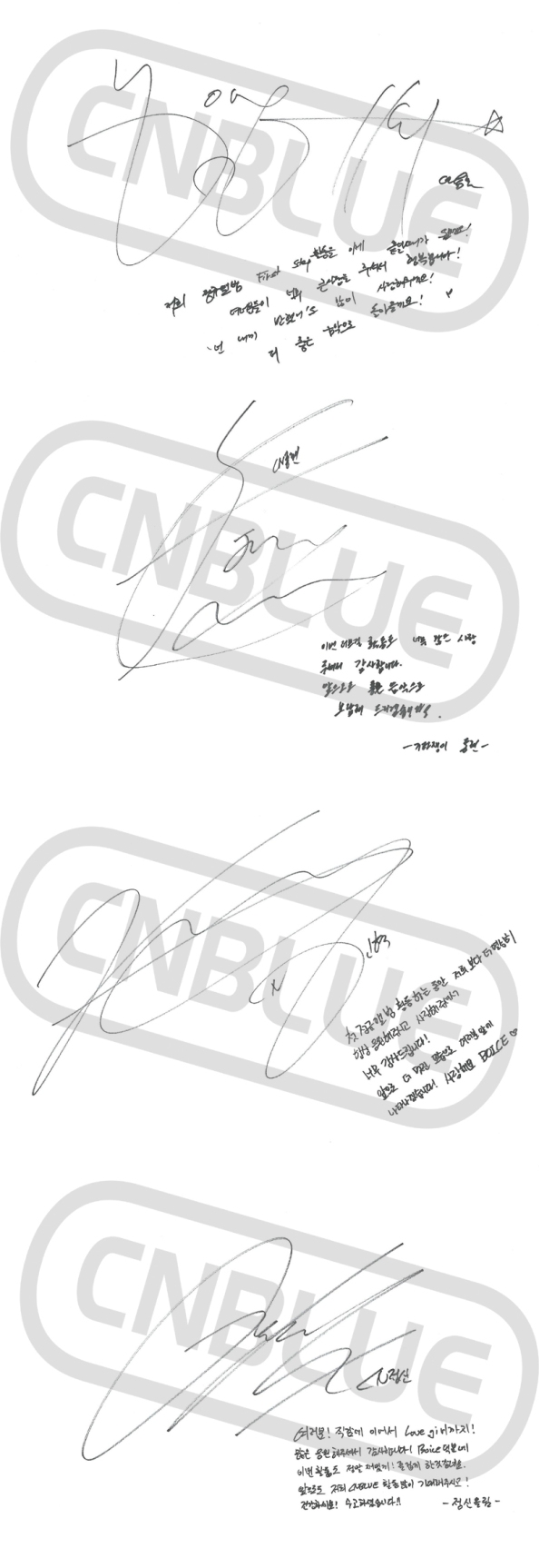 CNBLUE_FirstStepMessage