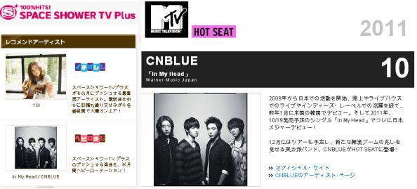 CNBLUE_MTVJapanSpaceShower