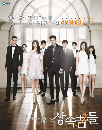 the heirs (4)