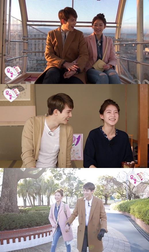 wegotmarried-jonghyun