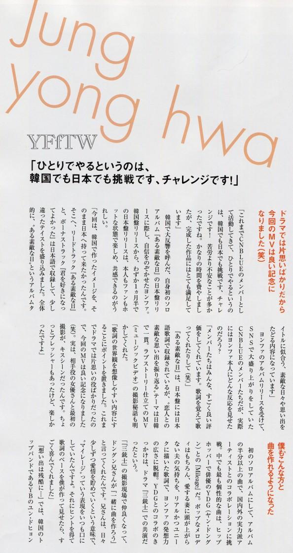yonghwa_hanryu pia (4)