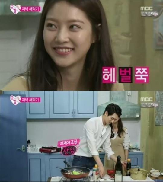 wegotmarried jonghyun-gong seungyeon