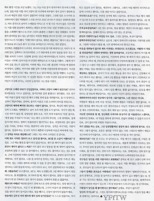 SURE-june2015_kangminhyuk (7)