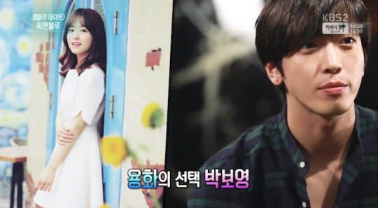 jung-yong-hwa-park-bo-young-entertainment weekly 2015